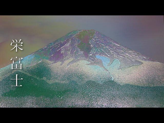 陶彩画 栄富士 ミュージック「ウォン・ ウィンツァン」有田焼よりうまれた陶彩画