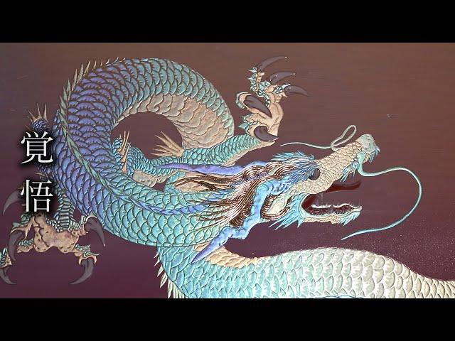 陶彩画 「覚悟 」有田焼よりうまれた陶彩画