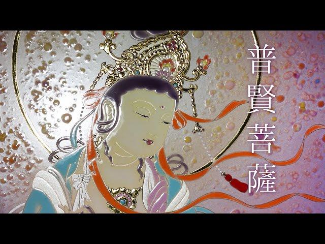 草場一壽 陶彩画作品「普賢菩薩」 ミュージック「ウォン ウィンツァン」有田焼よりうまれた陶彩画