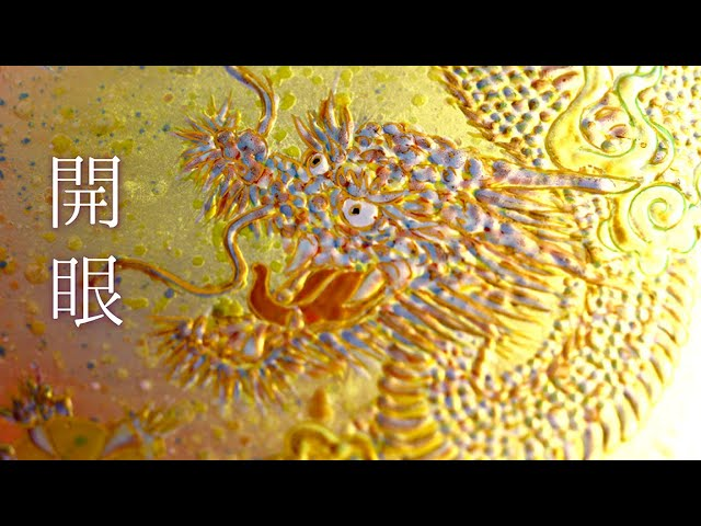 陶彩画《Kai gan》