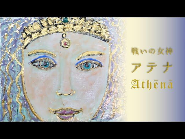 陶彩画「アテナ」