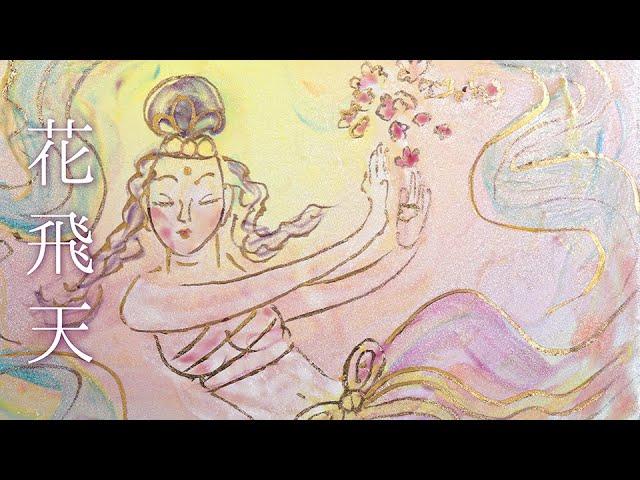 陶彩画「花飛天」