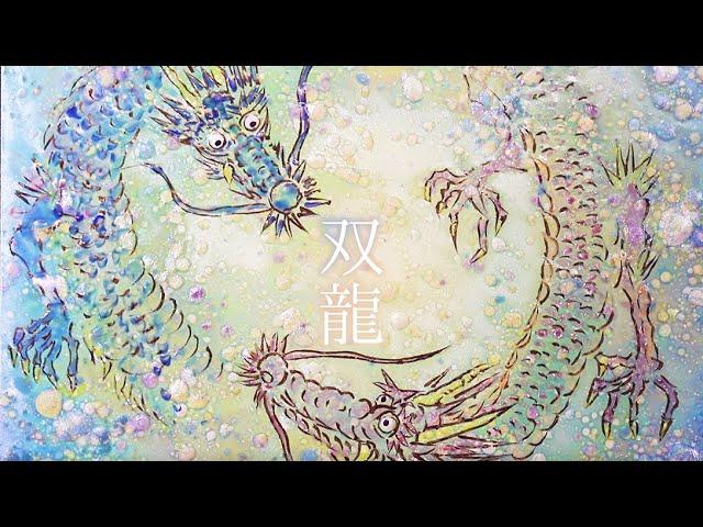 草場一壽 陶彩画作品「双龍」ミュージック「ウォン・ ウィンツァン」