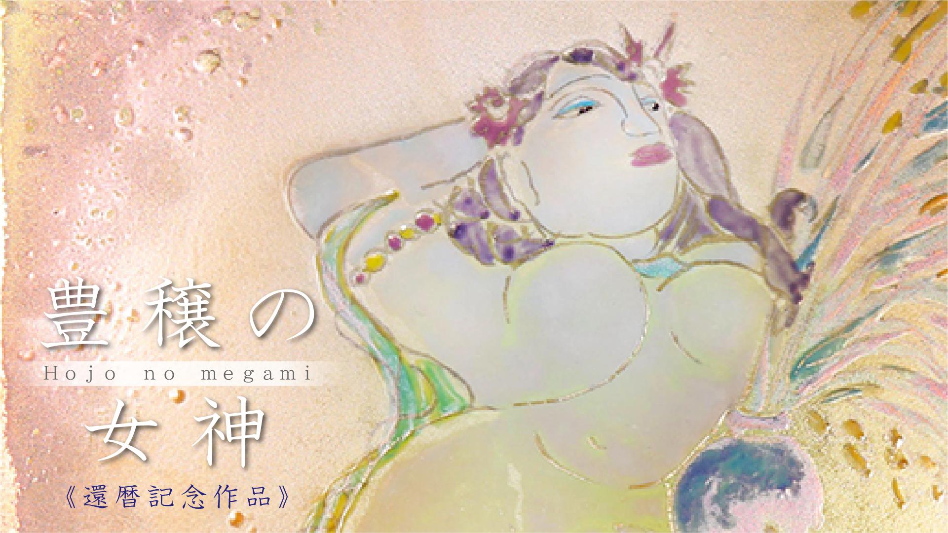 草場一壽陶彩画 還暦記念作品「豊穣の女神」