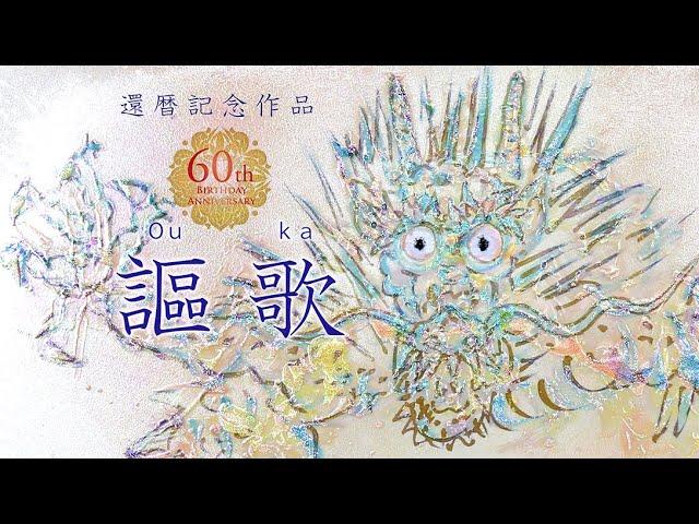 草場一壽陶彩画 還暦記念作品「謳歌」有田焼よりうまれた陶彩画