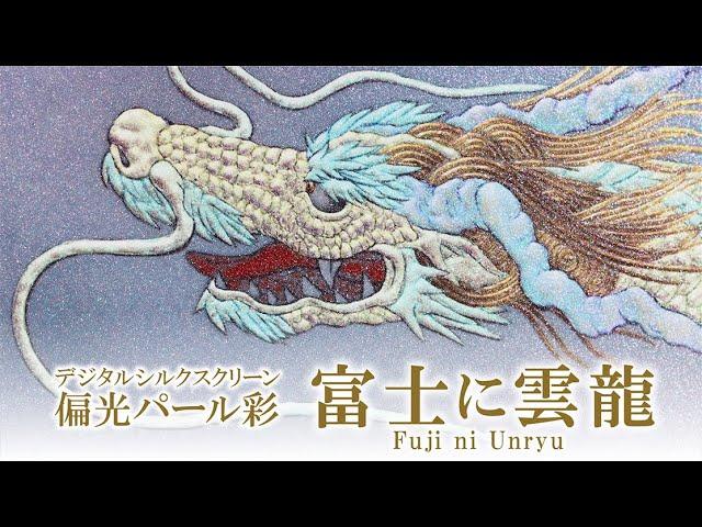 デジタルシルクスクリーン 偏光パール彩「富士に雲龍」