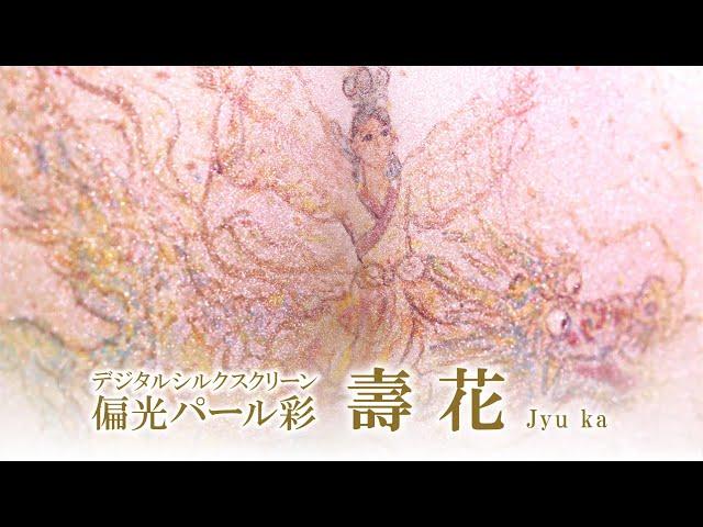 デジタルシルクスクリーン 偏光パール彩「壽花」