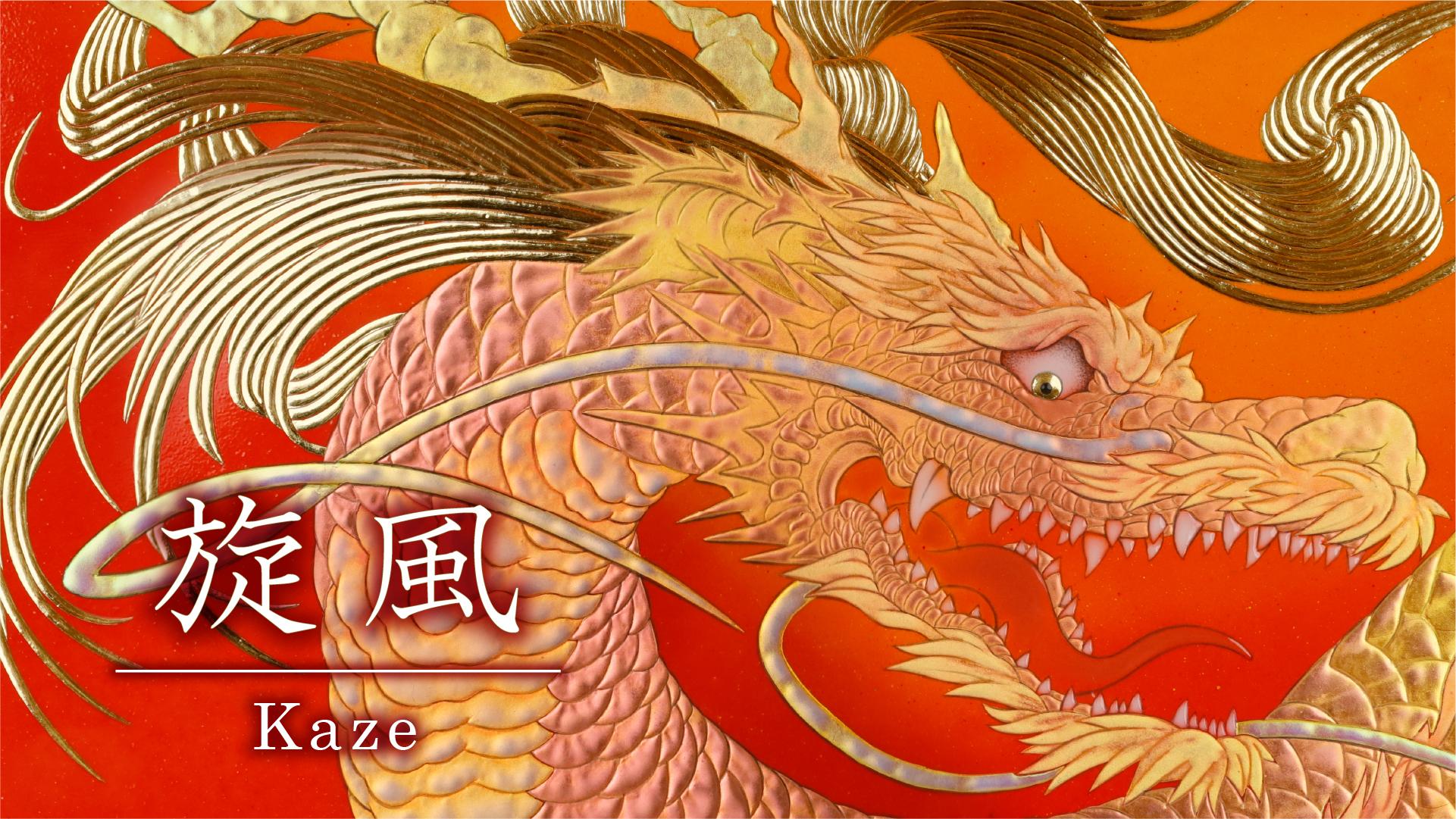 陶彩画「旋風」