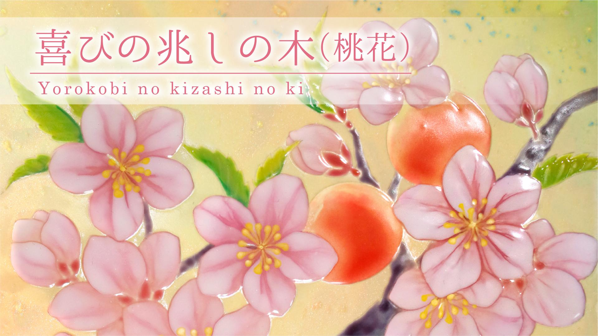 陶彩画「喜びの兆しの木(桃花)」