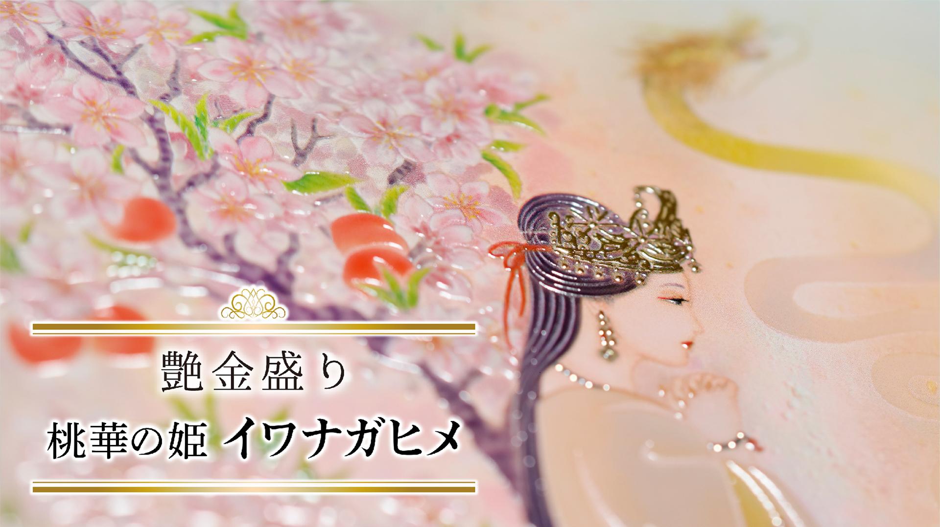 艶金盛り「桃華の姫 イワナガヒメ」