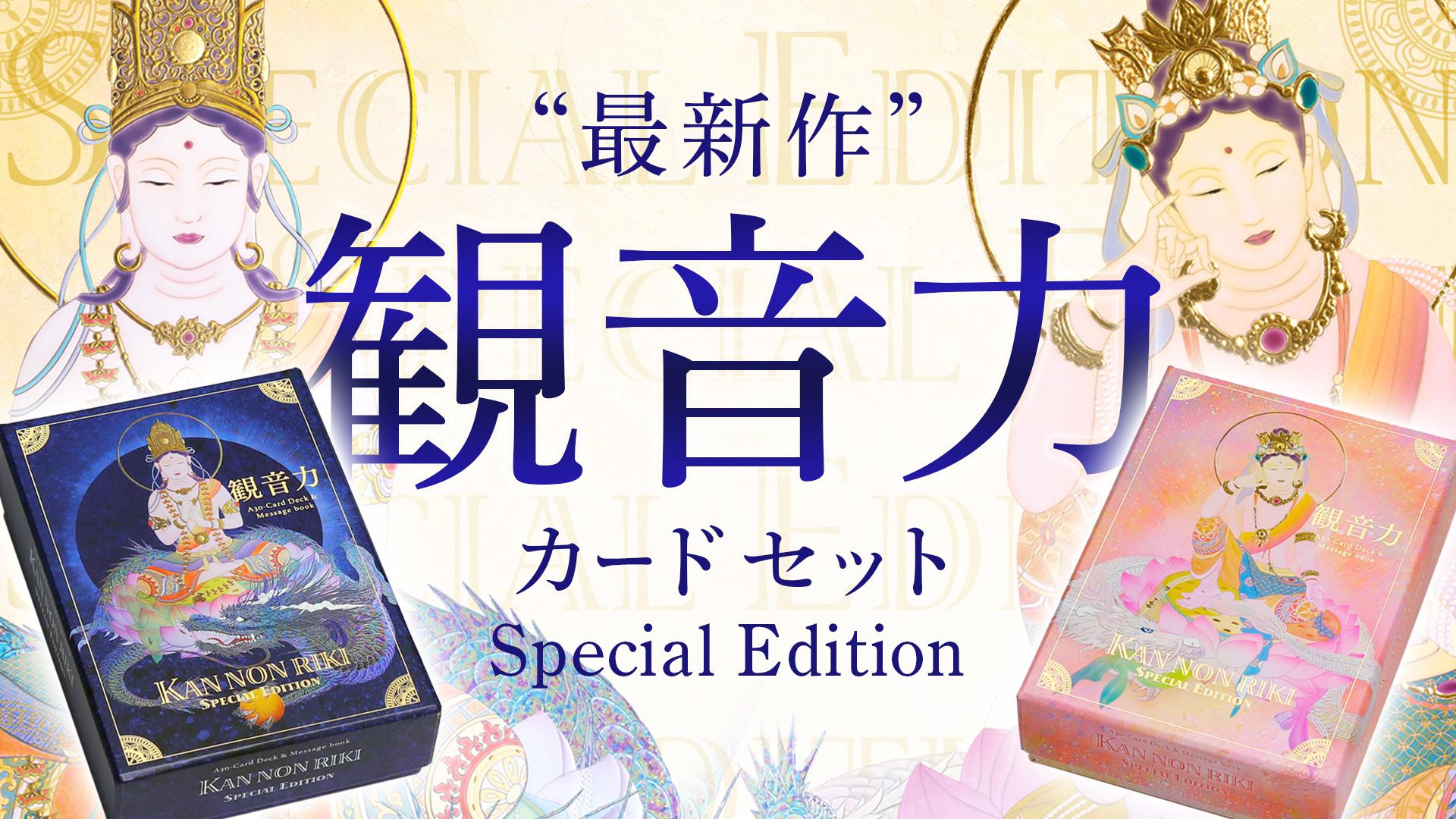 KAN NON RIKI Card set Dainichinyorai Mezame