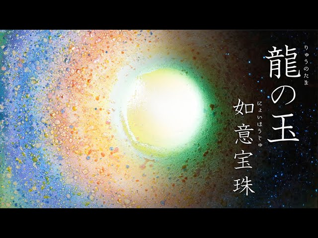 陶彩画 《Ryu no tama Nyoi hoju - Kouei -》 10角