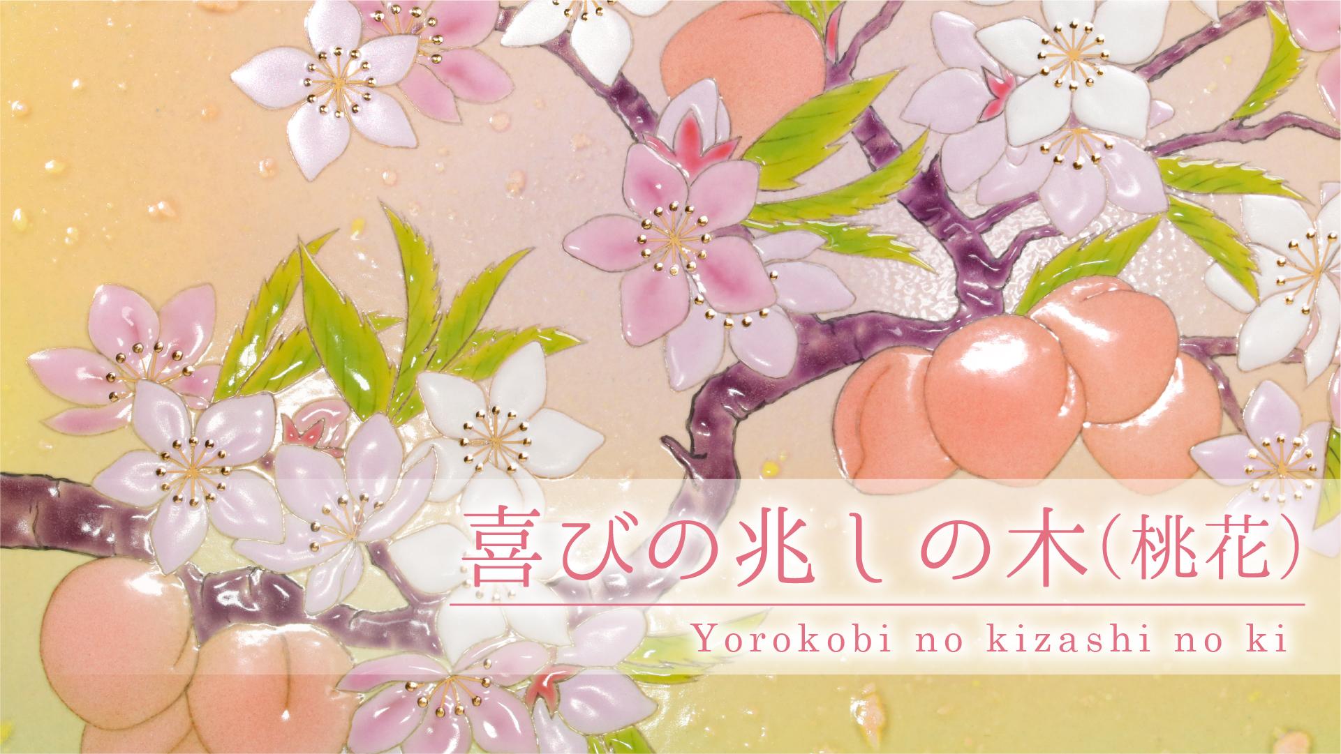 陶彩画「喜びの兆しの木(桃花)」有田焼よりうまれた陶彩画