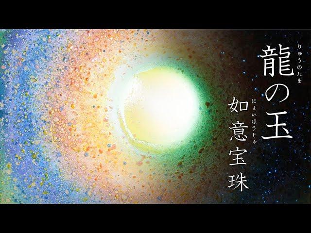 陶彩画 《Ryu no tama Nyoi hoju - Miei -》 30角