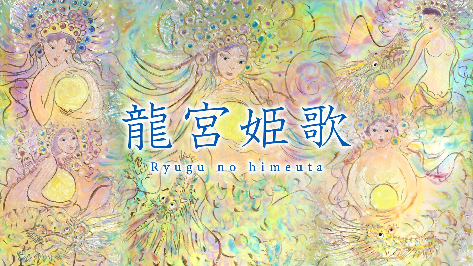 龍宮姫歌有田焼よりうまれた陶彩画