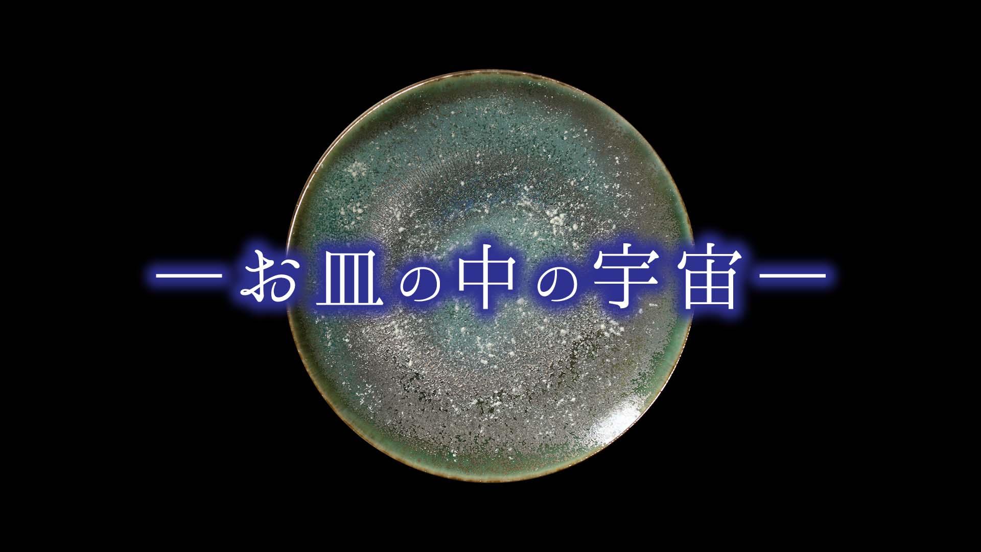お皿の中の宇宙